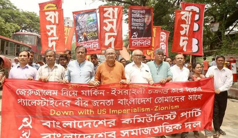 Kommunistische Partei Bangladeschs protestiert gegen US-Botschafts-Eröffnung