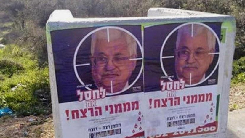 Siedler rufen öffentlich zur Ermordung von Präsident Abbas auf
